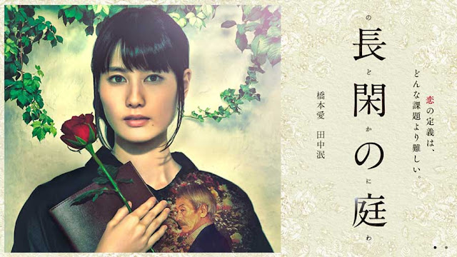 Download Dorama Jepang Nodoka's Garden Batch Subtitle Indonesia