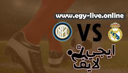 مشاهدة مباراة ريال مدريد وانتر ميلان بث مباشر رابط يلا شوت اليوم بتاريخ 03-11-2020 في دوري أبطال أوروبا