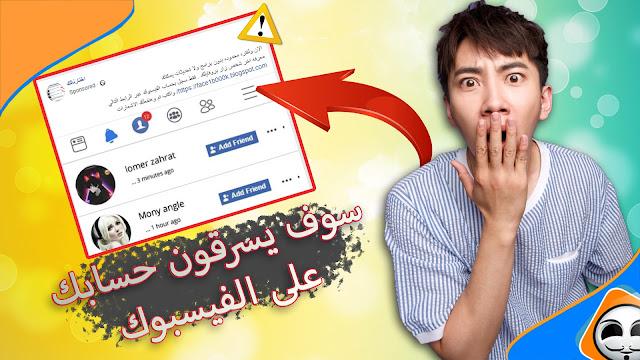 سوف يسرقون حسابك على الفيس بوك إذا وصلك هذا المنشور