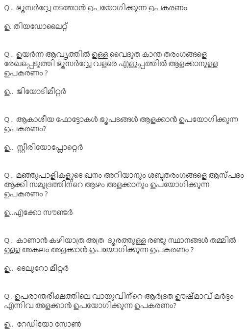 List of Measuring Instruments In Malayalam Kerala PSC GK