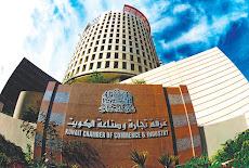 استعلام التوظيف للتوظيف غرفة تجارة وصناعة الكويت2021