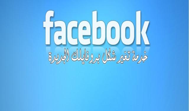 تغيير شكل الفيسبوك+إكتشف من زار بروفايلك