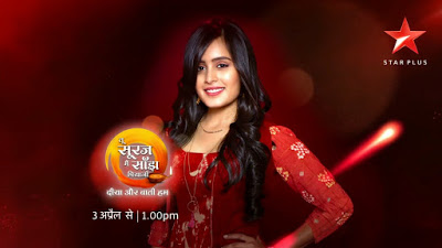 Star Plus Tu Sooraj Main Saanjh Piyaji wiki, Full Star-Cast and crew, Promos, story, Timings, BARC/TRP Rating, actress Character Name, Photo, wallpaper. Tu Sooraj Main Saanjh Piyaji Serial on Star Plus wiki Plot,Cast,Promo.Title Song,Timing