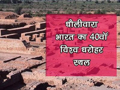 भारत का 40वां विश्व धरोहर स्थल गुजरात का धौलावीरा शहर | India's 40th World Heritage Site Dholavira city of Gujarat