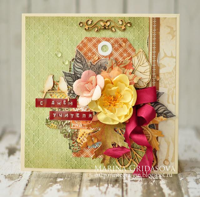 Teacher's Day card | I-Kropka DT @akonitt #card #by_marina_gridasova #autumncard #ikropka #bobunny #takeahike #lesiazgharda #stamp #autumnleaves #scrapbooking