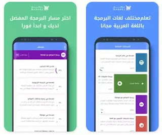 تحميل تطبيق برمج, لتعلم البرمجة, للمبتدئين, من خلال دروس, و فيديوهات عربية, تشرح لغات البرمجه, بالعربي, بالعربيه, مجانا للاندرويد