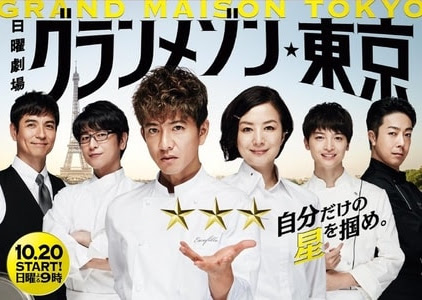 Grand Maison Tokyo 2019, Cast, Synopsis, trailer