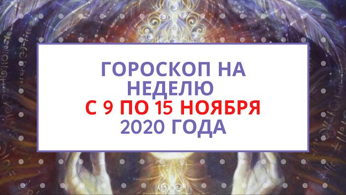 Гороскоп на неделю с 9 по 15 ноября 2020 года