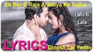 priyanka-singh-ek-ber-e-raja-ankhiya-ke-sojha