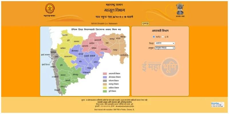 महा भूमि पोर्टल mahabhulekh | महा भूमि अभिलेख bhulekh mahabhumi gov in Utara | सरकारी योजनाएँ