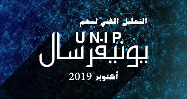 التحليل الفني لسهم يونيفرسال لصناعة مواد التعبئة والتغليف والورق (UNIP) أكتوبر 2019.