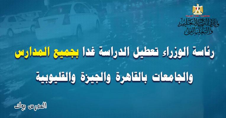 رئاسة الوزراء تعطيل الدراسة غدا بجميع المدارس والجامعات بالقاهرة والجيزة والقليوبية