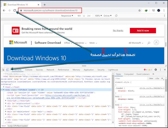 أفضل طريقة لتحميل ويندوز 10 من موقع مايكروسوفت