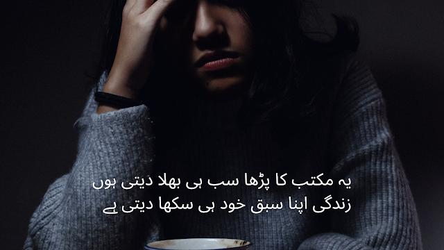 sad urdu poetry - sad shayari in urdu for girlfriend 2 line urdu shayari for fb and whats app status
