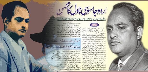 urdu-spy-literature-origin