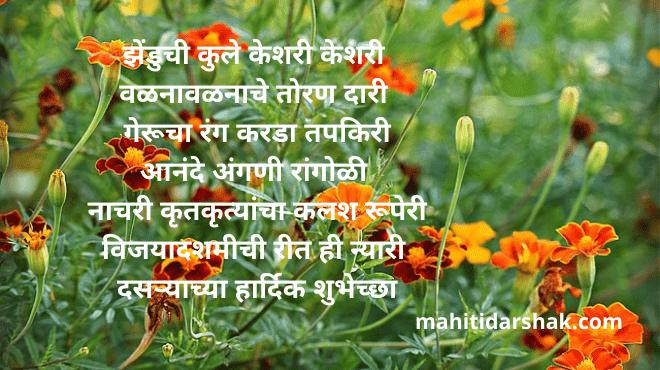 dussehra greetings in marathi