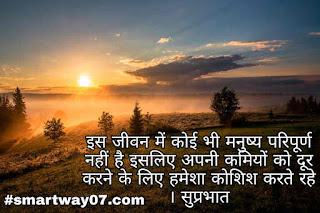 What's App Good Morning Status In Hindi