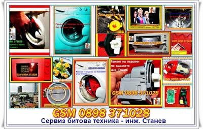 Ремонтира, пералнята не върти,  фурна, изгорял нагревател, ремонт на перални в Борово, ремонт на пералня в жк Мотописта, пералня, уред,  четки с износен графит,четки,ремонт на пералня,ремонт на фурна в жк Бели брези, фурни, ремонт на фурна с изгорял нагревател, нагревател,   четки на пералня,  нагревател на фурна,   ремонт,битови електроуреди, уреди за дома, ремонти на битова техника и електроника,  инж. Станев, ремонт на пералня, ремонт на фурни,ремонт на перални, ремонт на фурна,