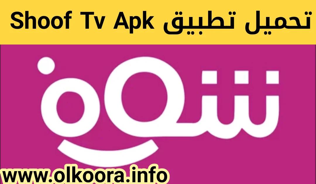 تحميل تطبيق Shoof tv Apk _ تطبيق شوف تي في لمشاهدة المباريات للأندرويد و للأيفون