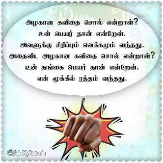 Tamil joke funny