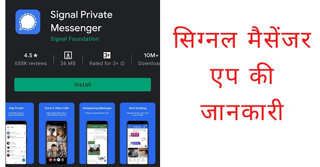 Signal Private Messenger App की जानकारी