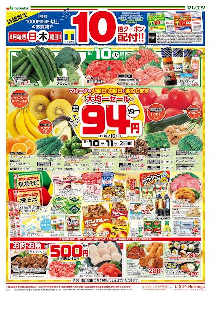 8月10日〜8月12日 チラシ情報 マルエツ/越谷レイクタウン店
