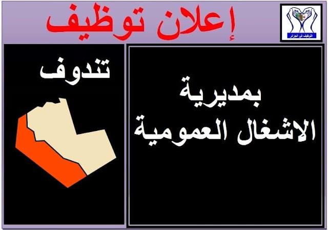 اعلان توظيف بمديرية الاشغال العمومية لولاية تندوف - التوظيف في الجزائر