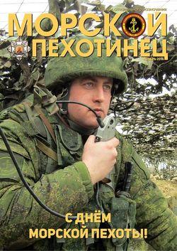 Читать онлайн журнал<br>Морской пехотинец (№4 ноябрь 2016) <br>или скачать журнал бесплатно