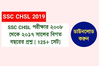 SSC CHSL Previous 2008 to Till