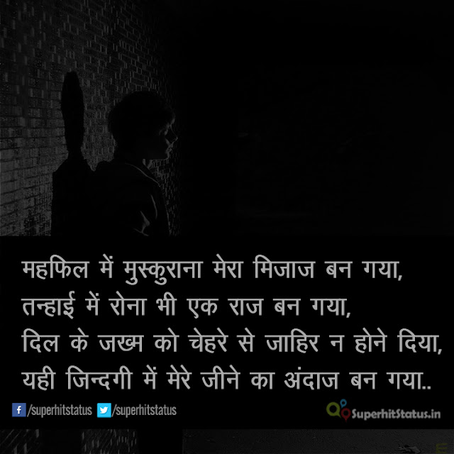 Heart Touching Hindi Shayari Image on Andaaj Ban Gaya Download