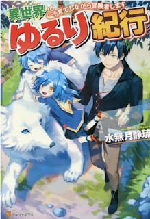 Download Novel Isekai Yururi Kikou ~Raising Children While Being an Adventurer~