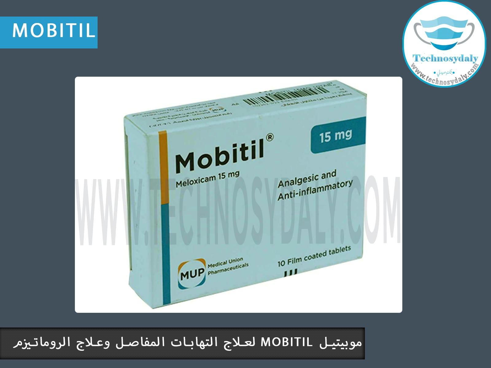 موبيتيل لعلاج التهابات المفاصل وعلاج الروماتيزم