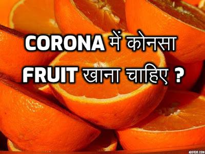Corona Me Kon Sa Fruit Khana Chahiye