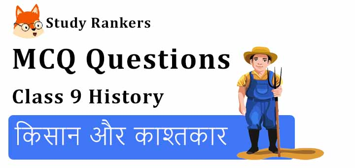 MCQ Questions for Class 9 History: Chapter 6 किसान और काश्तकार
