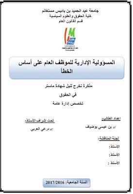 مذكرة ماستر: المسؤولية الإدارية للموظف العام على أساس الخطأ PDF