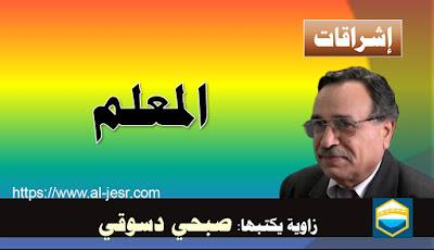 صبحي دسوقي المعلم