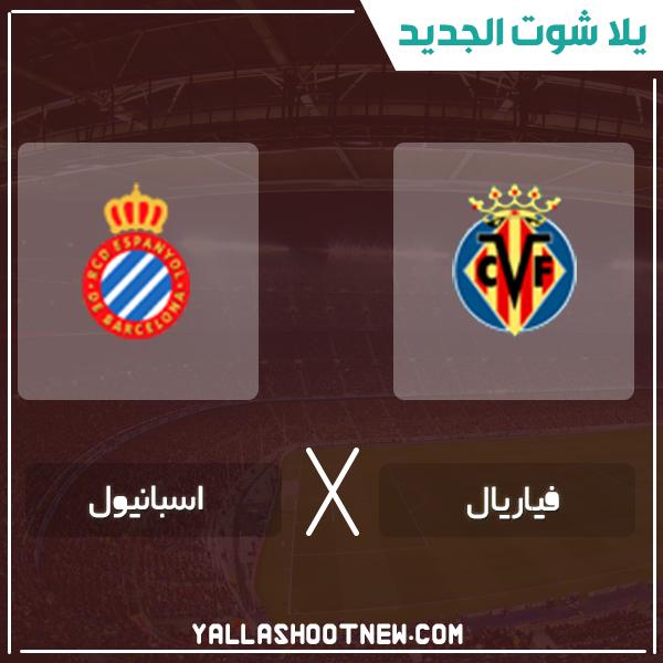 مشاهدة مباراة فياريال واسبانيول بث مباشر اليوم 19-1-2020 في الدوري الاسباني