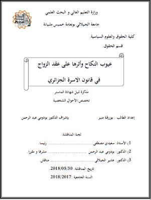 مذكرة ماستر: عيوب النكاح وأثرها على عقد الزواج في قانون الأسرة الجزائري PDF