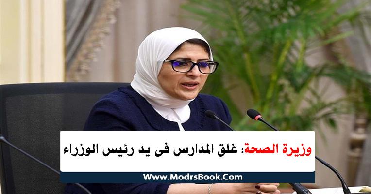 وزيرة الصحة: غلق المدارس فى يد رئيس الوزراء