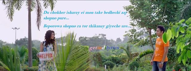 Du Chokher Isharay Bengali Song Lyrics with English Translation and real meaning
