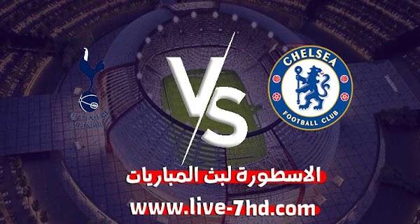 مشاهدة مباراة تشيلسي وتوتنهام بث مباشر الاسطورة لبث المباريات بتاريخ 29-11-2020 في الدوري الانجليزي
