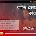 Kandi Tomar Karone (কান্দি তোমার কারনে) Lyrics - Samz Vai