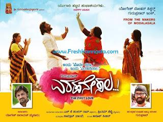 Eradane Sala Kannada Songs Download