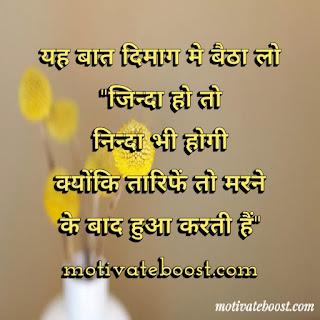 inspirational sachchi batein of life image