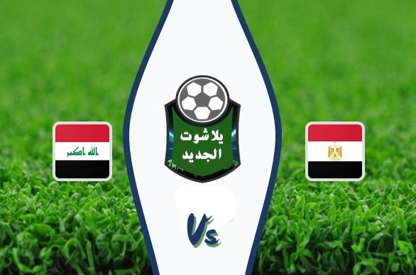 نتيجة مباراة مصر والعراق اليوم الخميس 27-02-2020 كأس العرب