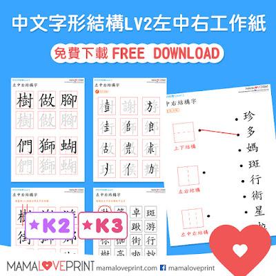 Mama Love Print K3工作紙 - 認識不同的漢字結構 Level 2 - 左中右結構字 - 中文幼稚園工作紙  Kindergarten Chinese Worksheet Free Download