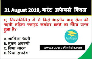 Daily Current Affairs Quiz 31 August 2019 in Hindi