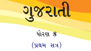GSSTB Textbook STD 8 Gujarati Semester 1 - Gujarati medium PDF | New Syllabus 2020-21 - Download
