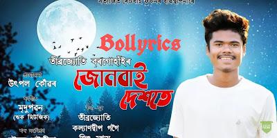 Junbai Dekhote Lyrics - Assamese Song