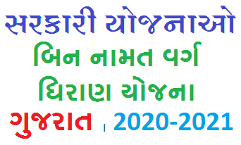 bin anamat aayog Dhiran yojana Registration Form, Doccuments, Status, List, Eligibility, Benefits and All Information